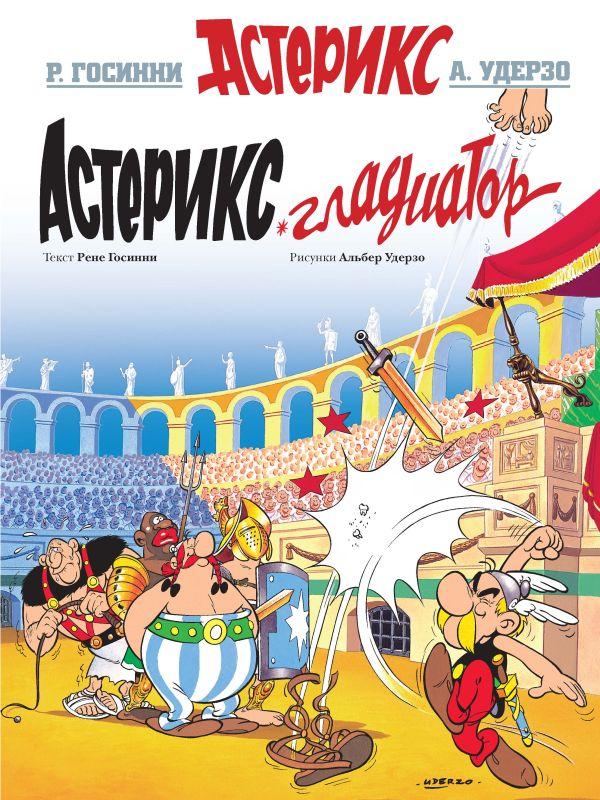 Госинни Р. Астерикс Гладиатор тарифный план