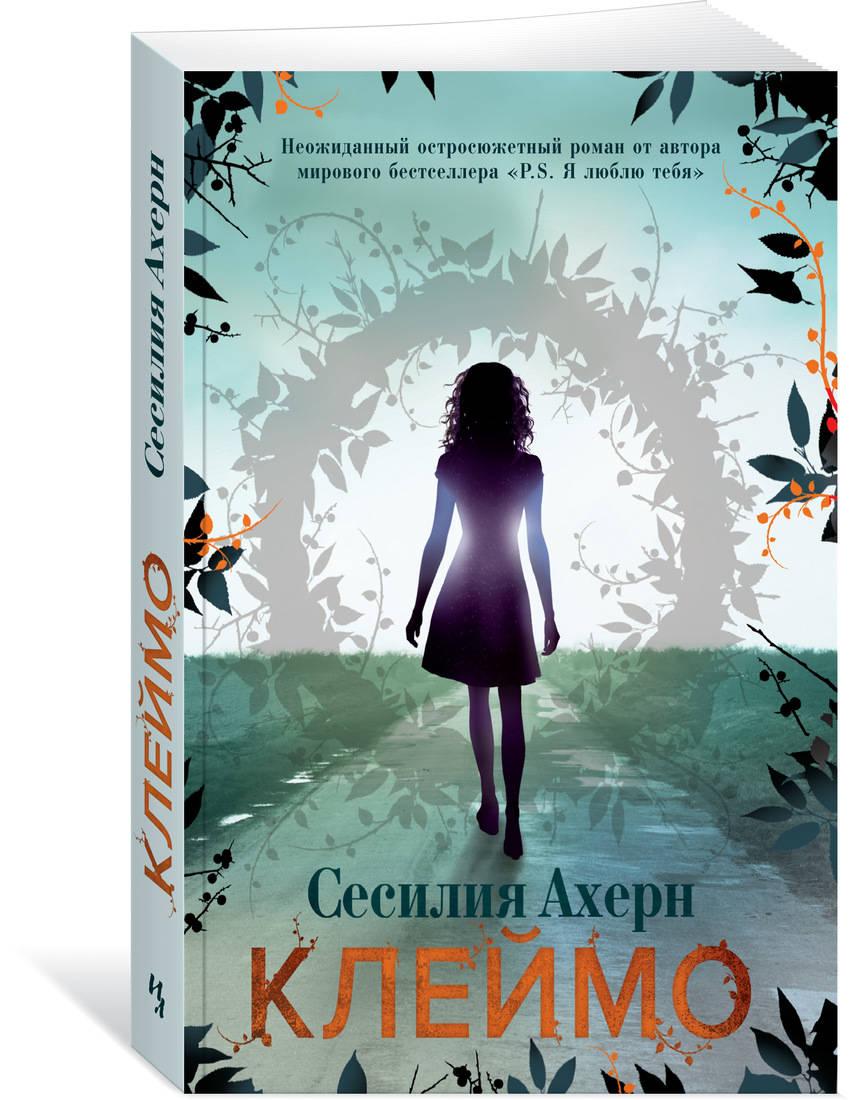 Ахерн С. Клеймо (мягк.обл.) цена 2017