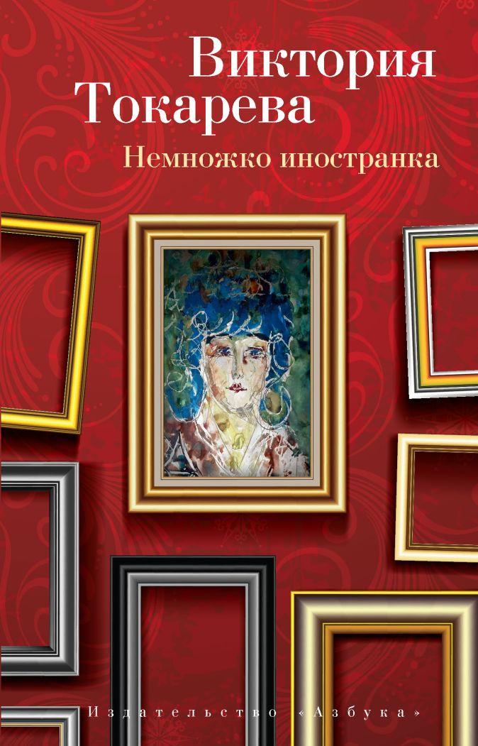 Токарева В. - Немножко иностранка (мягк/обл.) обложка книги