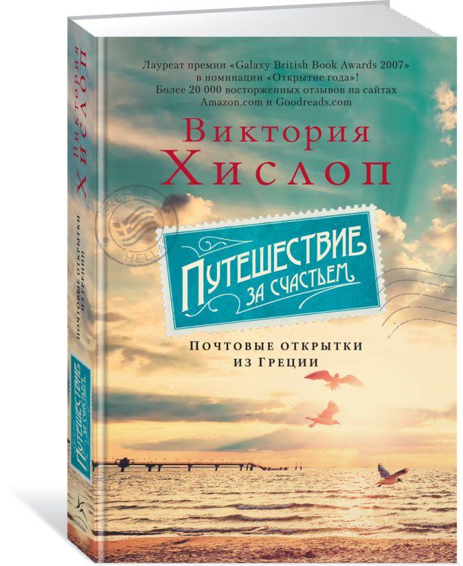 Путешествие за счастьем. Почтовые открытки из Греции Хислоп В.
