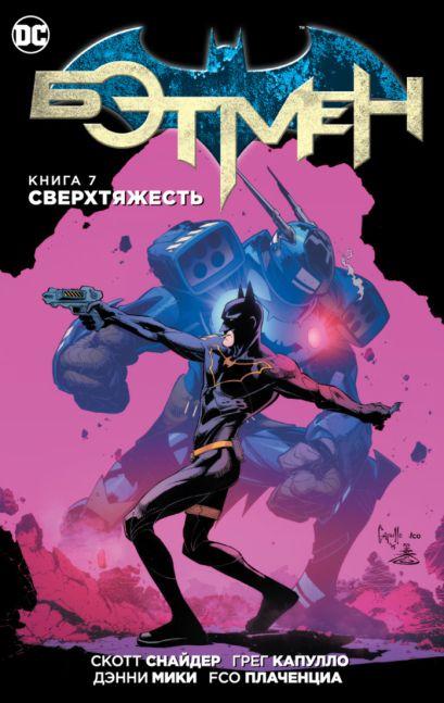 Бэтмен. Книга 7. Сверхтяжесть - фото 1