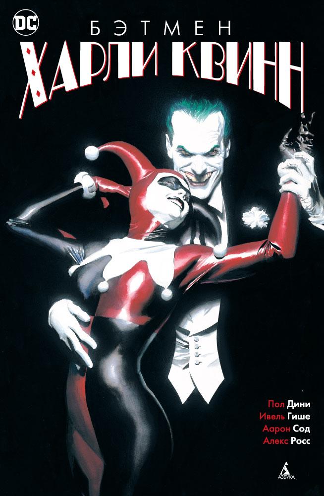 Бэтмен. Харли Квинн (2-й вариант) (мягк/обл.) Дини П.