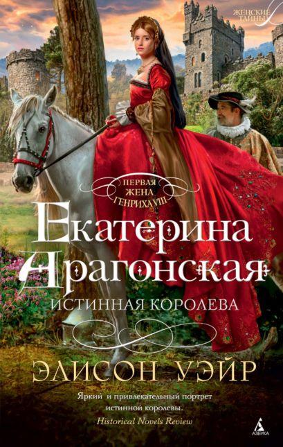 Екатерина Арагонская. Истинная королева - фото 1