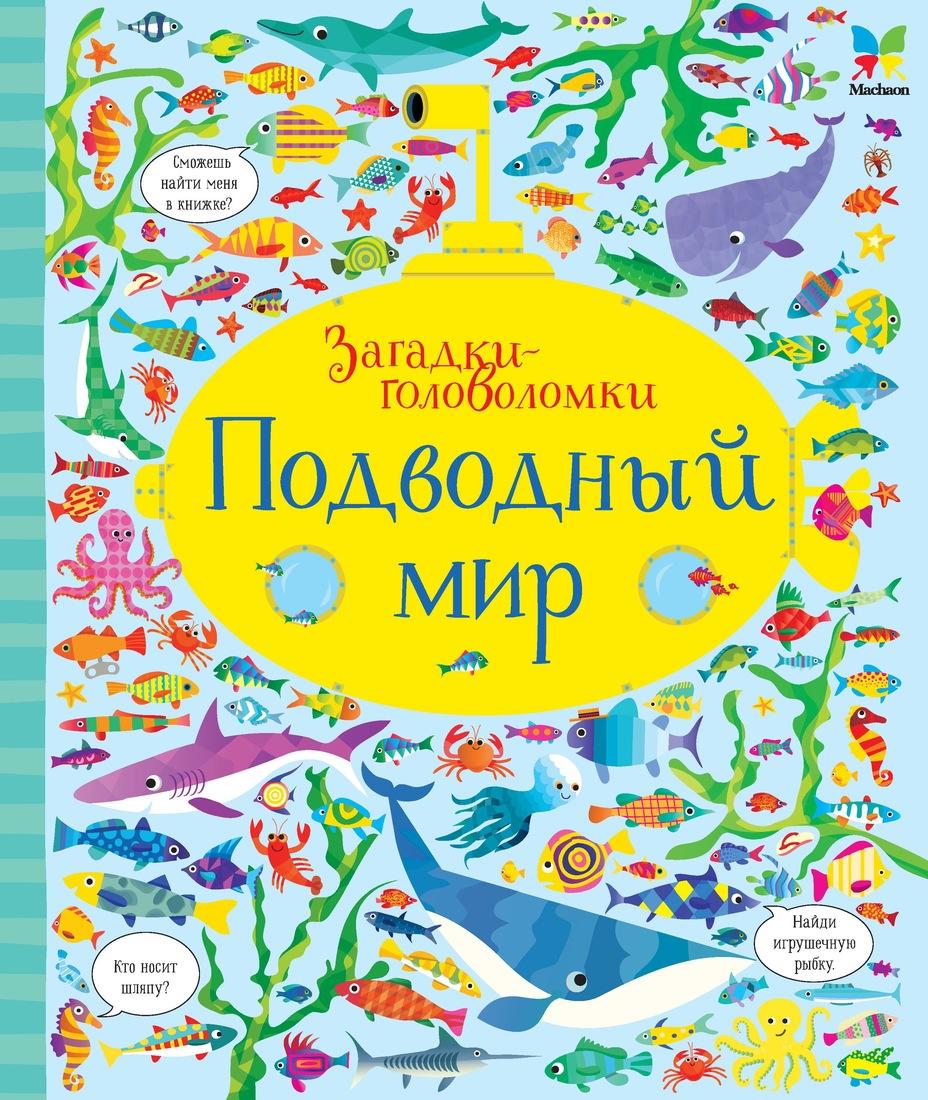 Робсон К. Подводный мир (картон) путешествие в мир животных