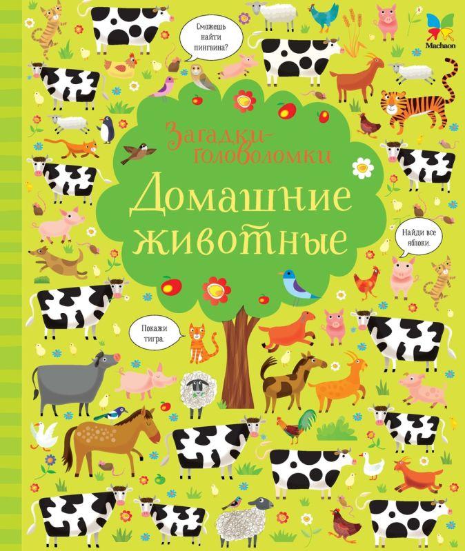 Робсон К. - Домашние животные (картон) обложка книги