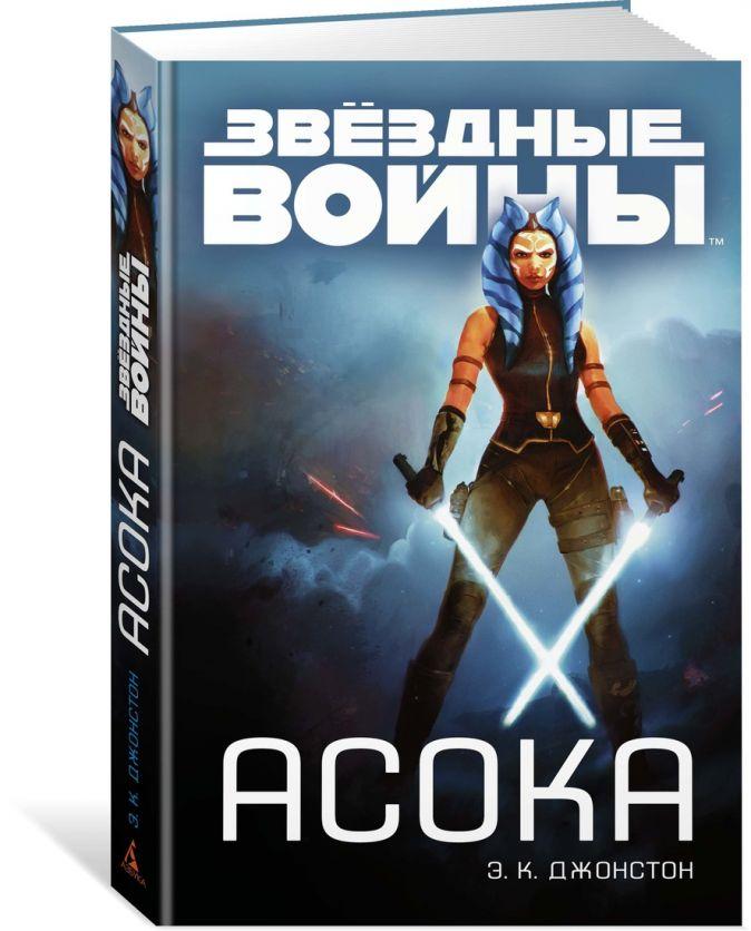 Джонстон Э.К. - Асока. Звёздные Войны обложка книги