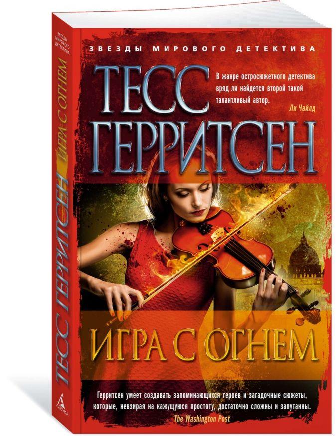 Герритсен Т. - Игра с огнем (мягк/обл.) обложка книги