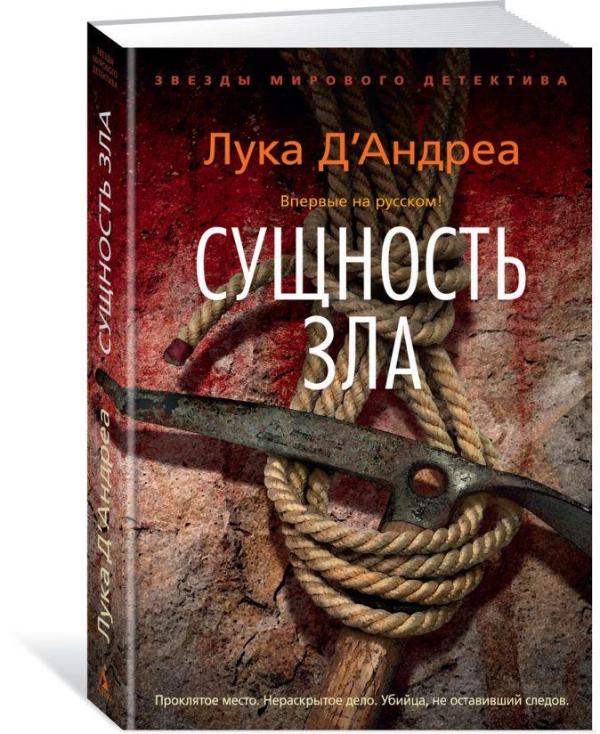 Д'Андреа Л. - Сущность зла обложка книги