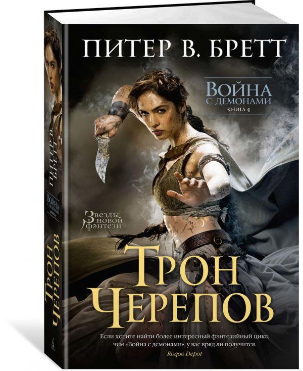 Бретт П.В. Война с демонами. Книга 4. Трон Черепов