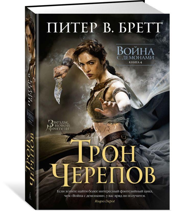 Бретт П.В. - Война с демонами. Книга 4. Трон Черепов обложка книги