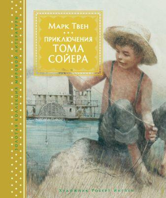 Твен М. - Приключения Тома Сойера (иллюстр. Р. Ингпена) обложка книги