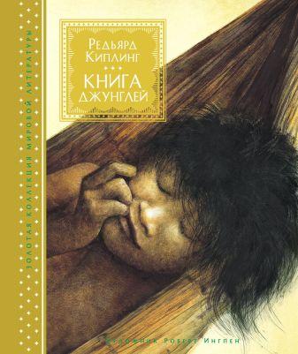 Киплинг Р. - Книга джунглей (иллюстр. Р. Ингпена) обложка книги