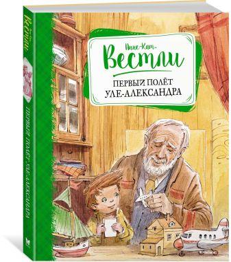Вестли А.-К.. - Первый полёт Уле-Александра обложка книги
