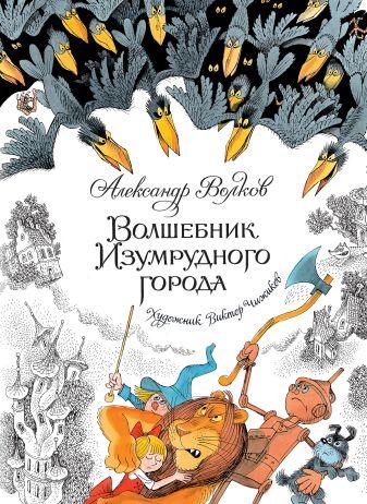 Волков А. - Волшебник Изумрудного города (иллюстр. В. Чижикова) обложка книги