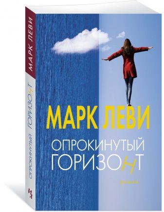 Леви М. - Опрокинутый горизонт (мягк.обл.) обложка книги