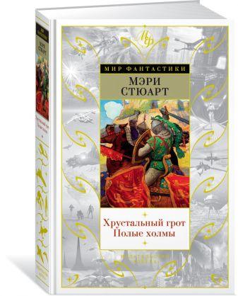 Стюарт М. - Хрустальный грот. Полые холмы обложка книги