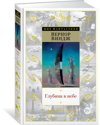 Виндж В. - Глубина в небе обложка книги