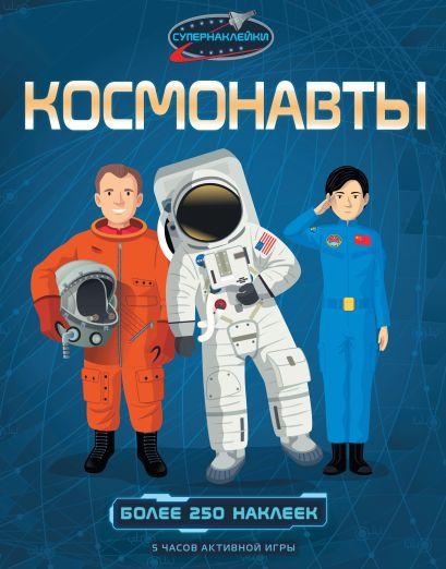 Космонавты - фото 1