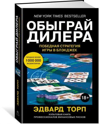 Торп Э. - Обыграй дилера. Победная стратегия игры в блэкджек обложка книги