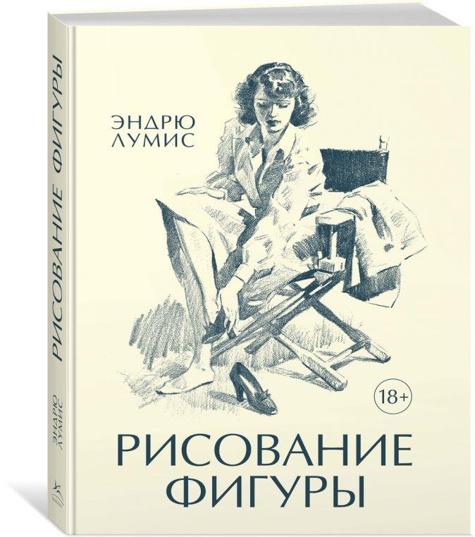 Лумис Э. - Рисование фигуры обложка книги
