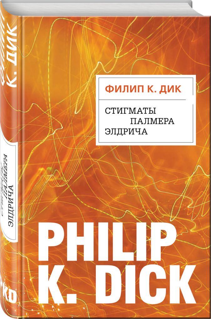 Филип К. Дик - Стигматы Палмера Элдрича обложка книги