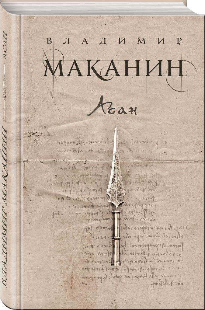 Асан Владимир Маканин