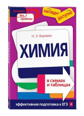 Н. Э. Варавва - Химия в схемах и таблицах обложка книги
