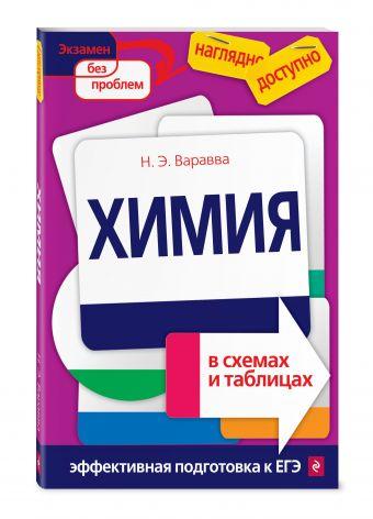 Химия в схемах и таблицах Н. Э. Варавва