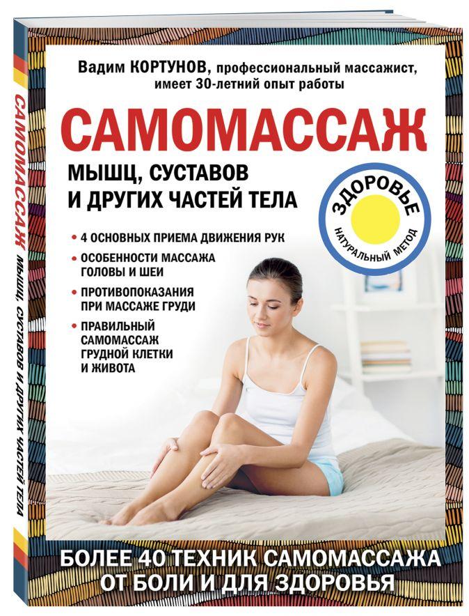 Самомассаж мышц, суставов и других частей тела Кортунов В.А.
