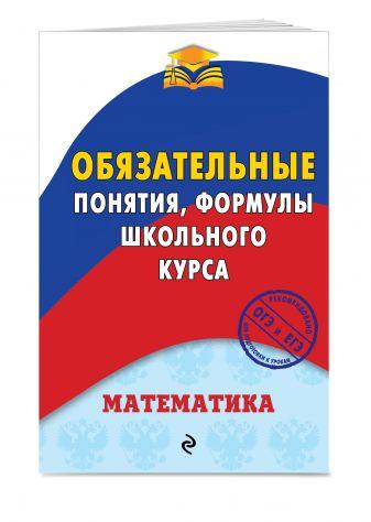 В. И. Вербицкий - Математика. Обязательные понятия, формулы школьного курса обложка книги