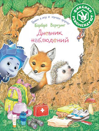 Вернзинг Б. Дневник наблюдений. Гуляем в лесу и изучаем природу