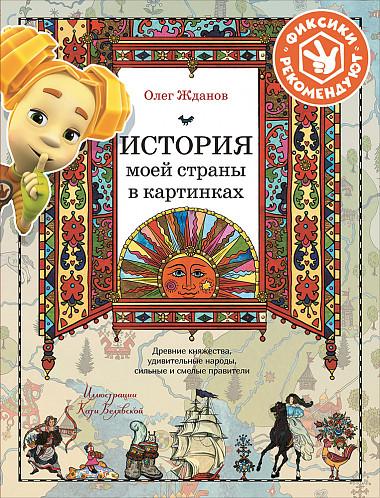 История моей страны в картинках. Древние княжества, удивительные народы, сильные и смелые правители Жданов О.