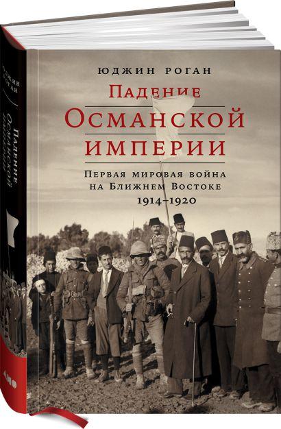 Падение Османской империи: Первая мировая война на Ближнем Востоке, 1914–1920 - фото 1