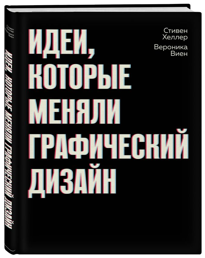 Стивен Хеллер - Идеи, которые меняли графический дизайн обложка книги