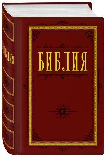 Библия. Книги Священного Писания Ветхого и Нового Завета 60х84/16 (бордо)