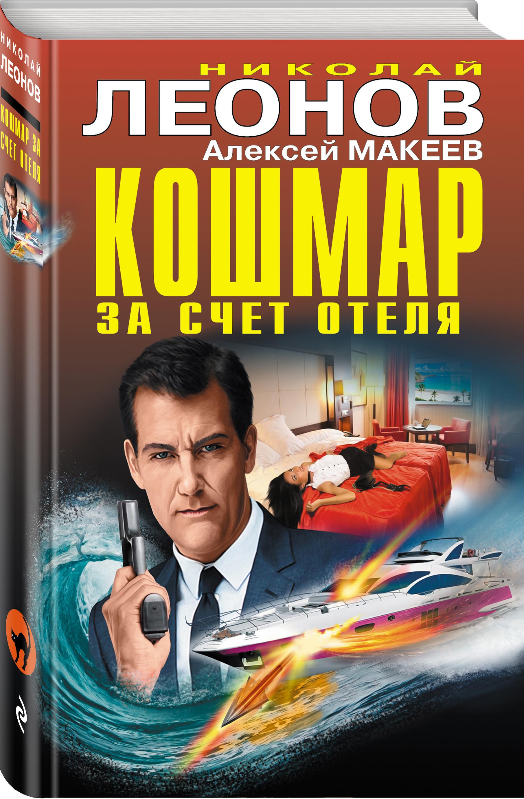 Николай Леонов, Алексей Макеев Кошмар за счет отеля