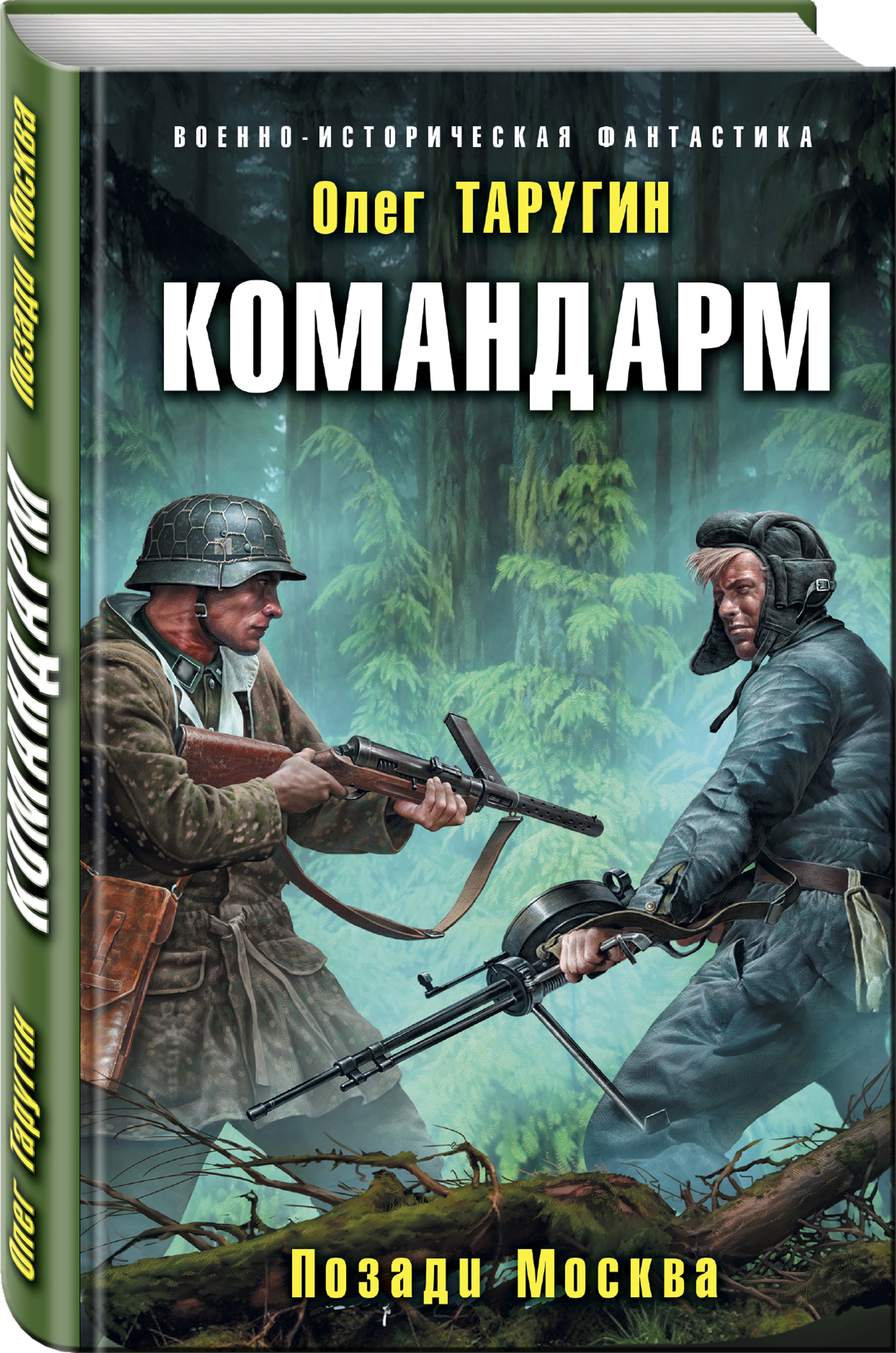 Олег Таругин Командарм. Позади Москва олег таругин командарм позади москва