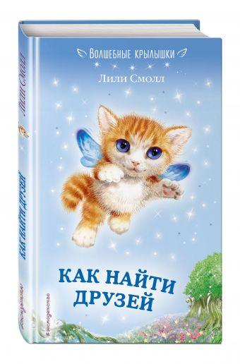 Таинственный лес. Котёнок Кэти (у.н.) Бабурова Г.Ю.