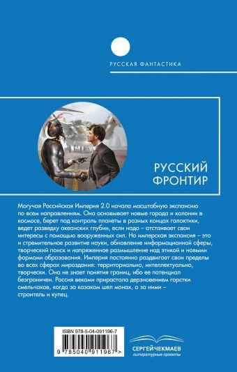 Русский фронтир Дивов О.И., Панов В.Ю., Володихин Д.М. и др.