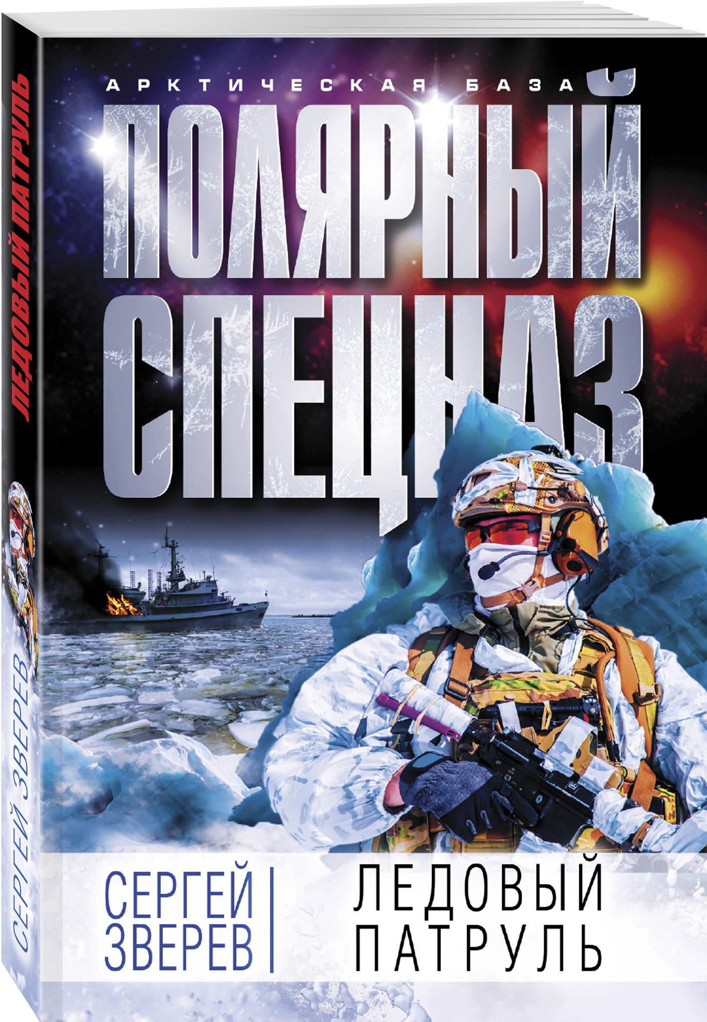 Сергей Зверев Ледовый патруль