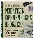 Денис Панов - Решатель юридических проблем: скорая правовая помощь на все случаи жизни. 6-е издание' обложка книги