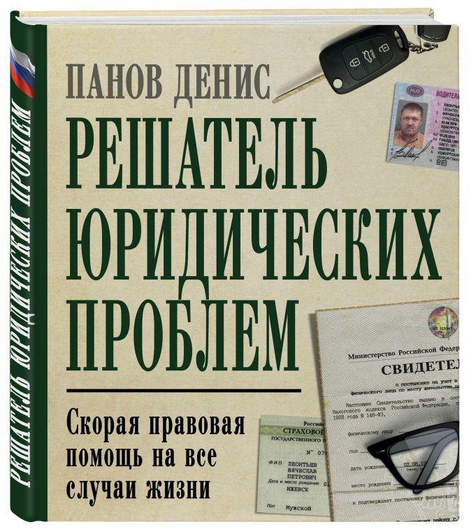Решатель юридических проблем: скорая правовая помощь на все случаи жизни. 6-е издание Денис Панов