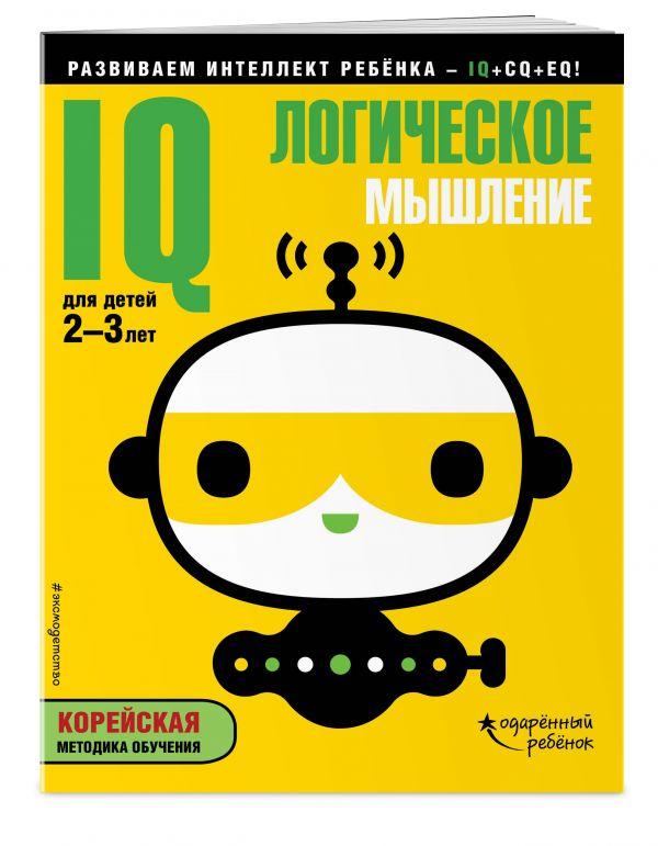 IQ – логическое мышление: для детей 2-3 лет (с наклейками)