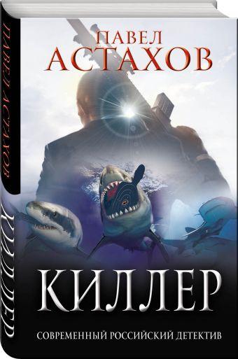Киллер Павел Астахов