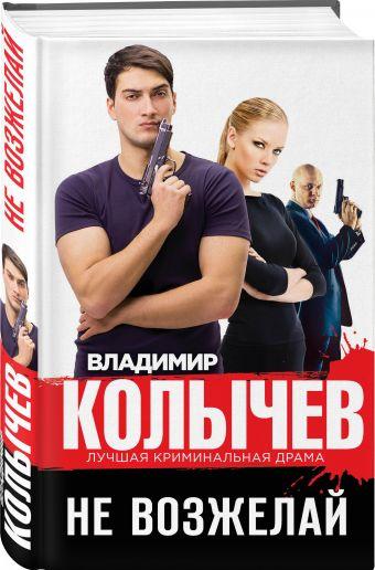 Не возжелай Владимир Колычев
