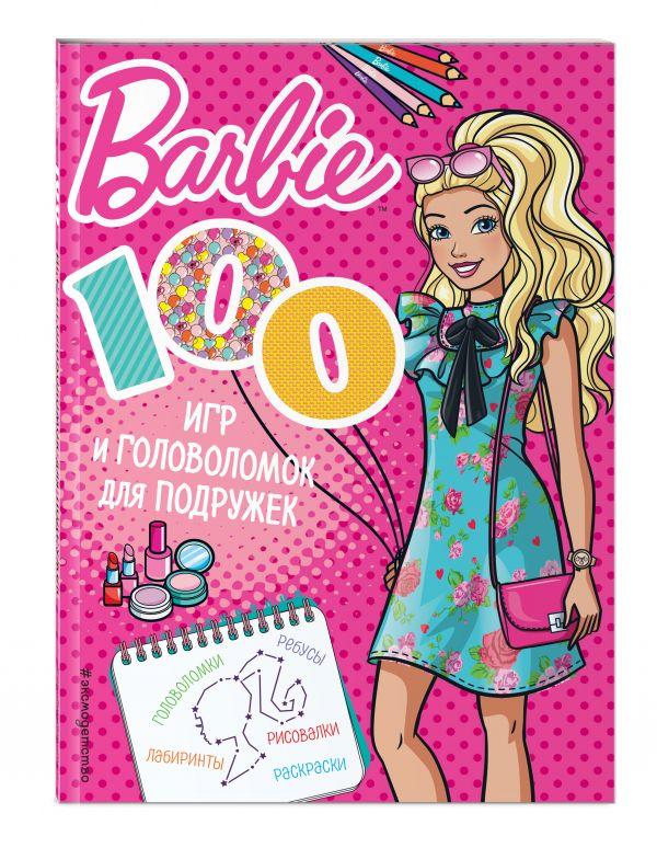 Barbie. 200 игр и головоломок для принцесс