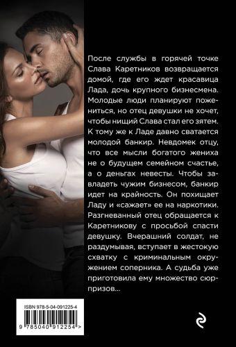 Кредитная невеста Владимир Колычев