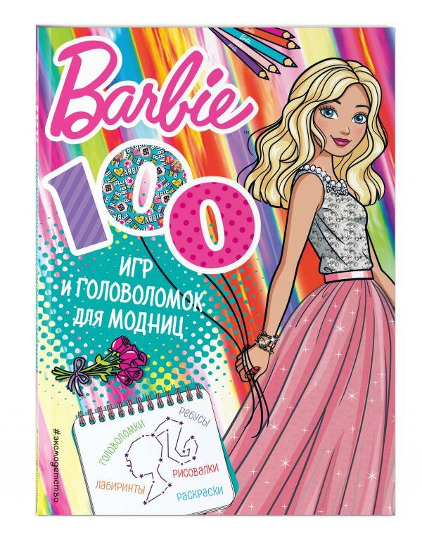 Barbie. 200 игр и головоломок для модниц Ремизова И.С.