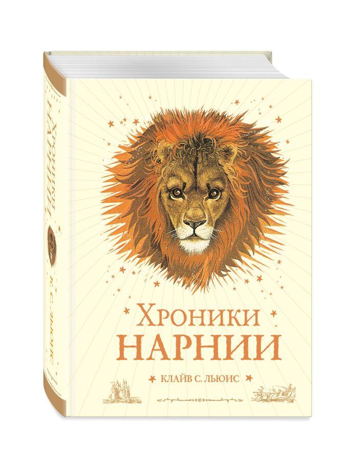 Клайв С. Льюис - Хроники Нарнии (ил. П. Бейнс) (цв. ил.) (оф. лев) обложка книги