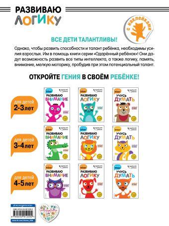 Развиваю логику: для детей 2-3 лет (с наклейками)
